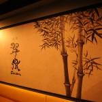 焼肉 翠泉(静岡県浜松市)