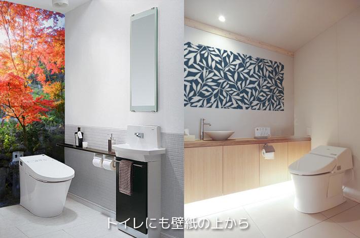 トイレ用壁紙 貼ってはがせるワンポイント壁紙