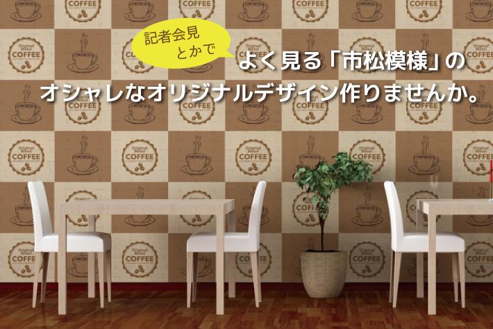 記者会見 オリジナル ロゴ