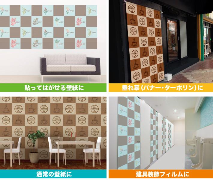 オリジナル垂れ幕、壁紙、貼ってはがせる壁紙