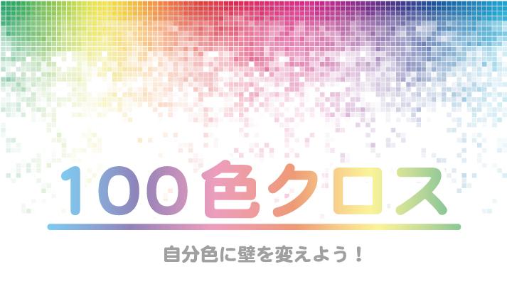 100色 バナー 中