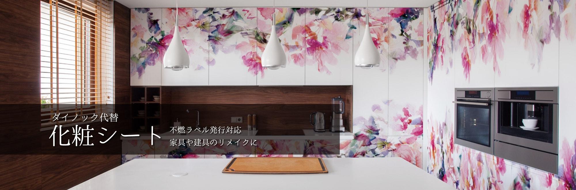 ダイノック代替化粧シート。家具や建具のリメイクに。