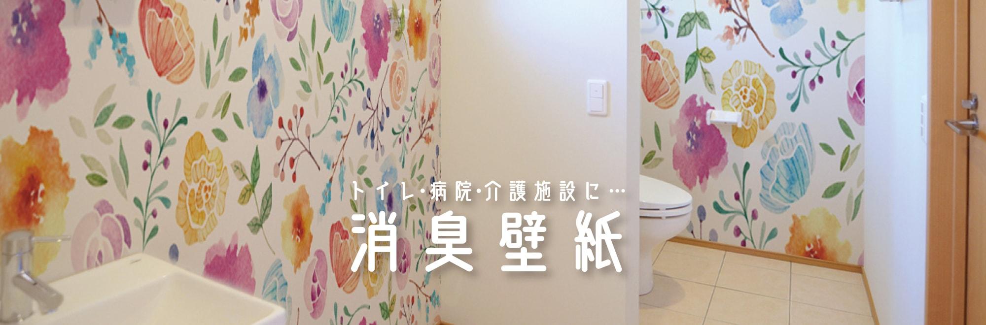 トイレ・病院・介護施設に。消臭壁紙