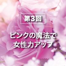 第3回ピンクの魔法で女性力アップ