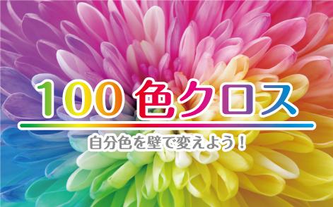 100色クロス特集