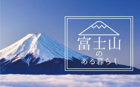 富士山のある暮らし