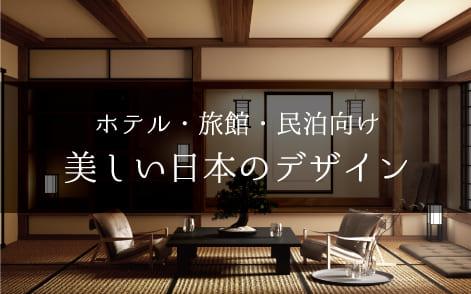 ホテル・旅館・民泊向け、美しい日本のデザイン
