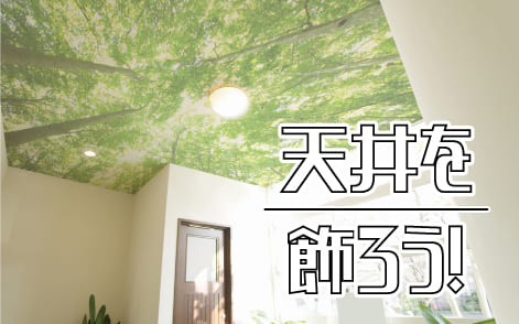 天井を飾ろう!