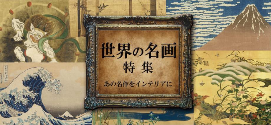 世界の名画特集 かべいろのデザイン かべいろcom おしゃれ壁紙