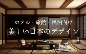 ホテル・旅館・民博向け