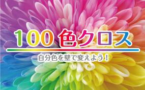 100色クロス